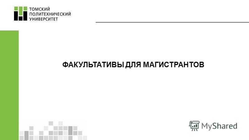 ДИСЦИПЛИНА «ИНЖЕНЕР ФАКУЛЬТАТИВЫ ДЛЯ МАГИСТРАНТОВ