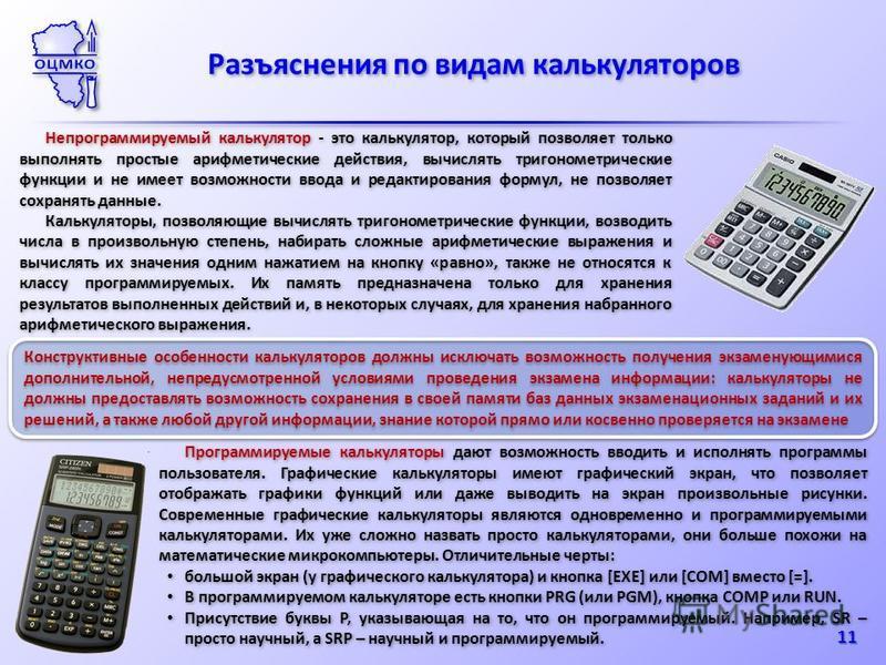 11 Разъяснения по видам калькуляторов Непрограммируемый калькулятор - это калькулятор, который позволяет только выполнять простые арифметические действия, вычислять тригонометрические функции и не имеет возможности ввода и редактирования формул, не п