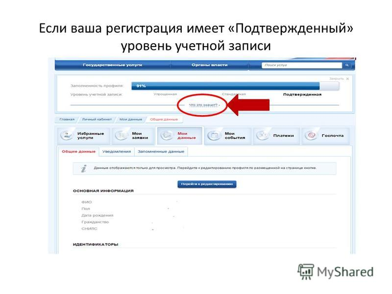 Если ваша регистрация имеет «Подтвержденный» уровень учетной записи