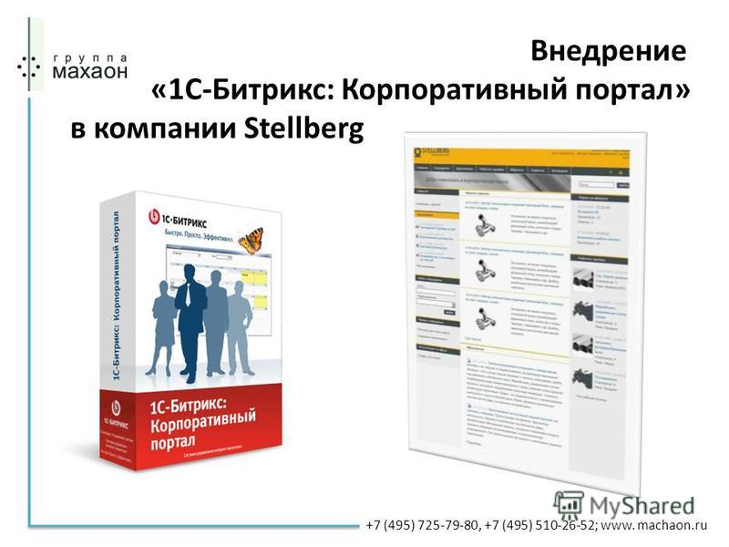 Внедрение «1С-Битрикс: Корпоративный портал» в компании Stellberg +7 (495) 725-79-80, +7 (495) 510-26-52; www. machaon.ru