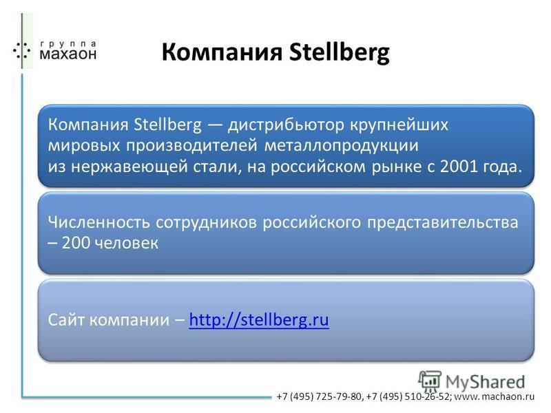 Компания Stellberg Компания Stellberg дистрибьютор крупнейших мировых производителей металлопродукции из нержавеющей стали, на российском рынке с 2001 года. Численность сотрудников российского представительства – 200 человек Сайт компании – http://st