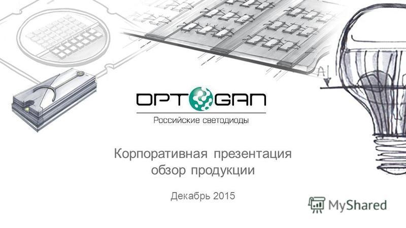 Корпоративная презентация обзор продукции Декабрь 2015
