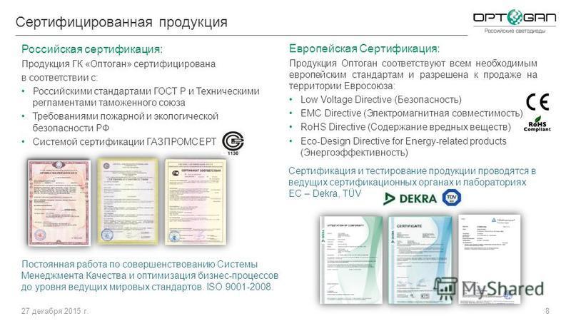 27 декабря 2015 г.8 Российская сертификация: Продукция ГК «Оптоган» сертифицирована в соответствии с: Российскими стандартами ГОСТ Р и Техническими регламентами таможенного союза Требованиями пожарной и экологической безопасности РФ Системой сертифик
