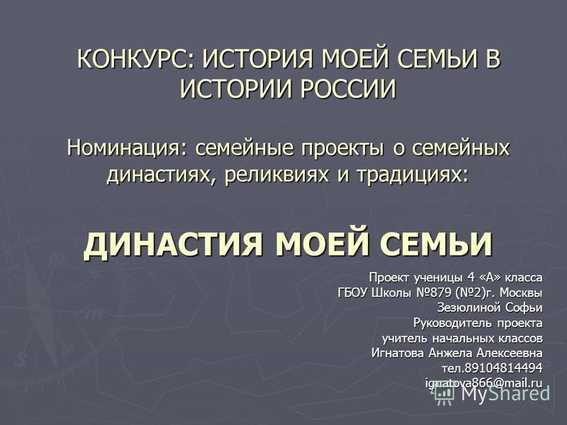История моей семьи в истории россии конкурс проектов
