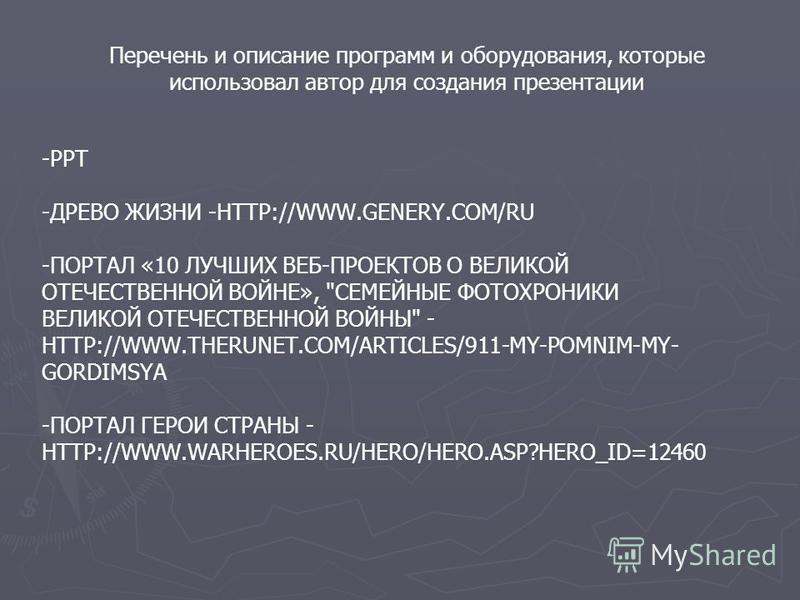-PPT -ДРЕВО ЖИЗНИ -HTTP://WWW.GENERY.COM/RU -ПОРТАЛ «10 ЛУЧШИХ ВЕБ-ПРОЕКТОВ О ВЕЛИКОЙ ОТЕЧЕСТВЕННОЙ ВОЙНЕ»,
