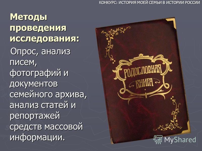 Конкурс символ россии история страны