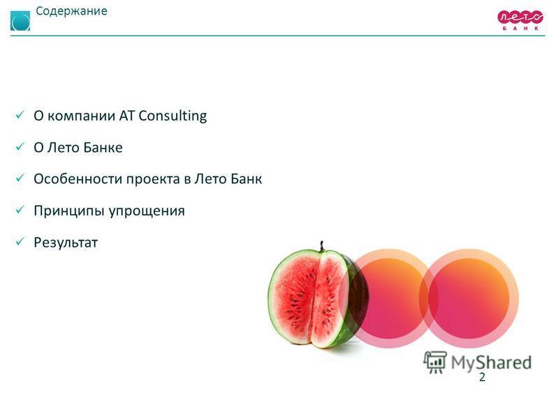 Содержание О компании AT Consulting О Лето Банке Особенности проекта в Лето Банк Принципы упрощения Результат 2
