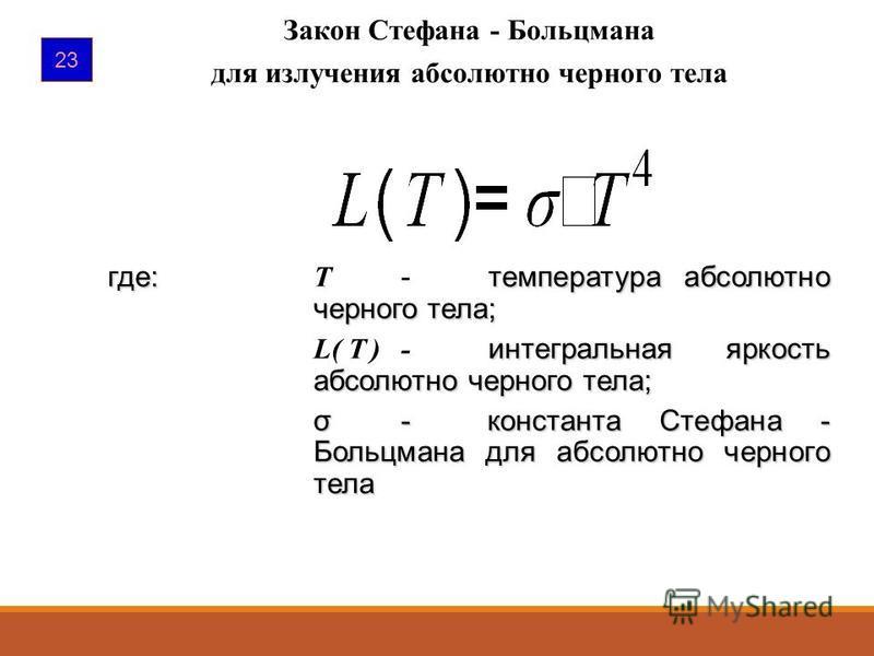 23 Закон Стефана - Больцмана для излучения абсолютно черного тела где:температура абсолютно черного тела; где: T -температура абсолютно черного тела; интегральная яркость абсолютно черного тела; L( T )- интегральная яркость абсолютно черного тела; σ-