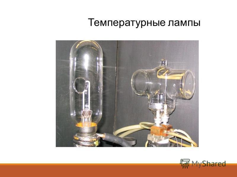 Температурные лампы