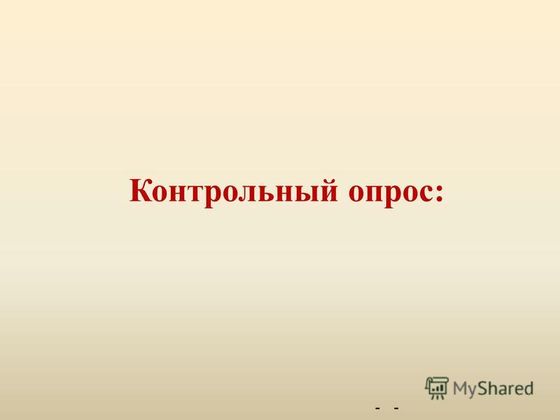 -- Контрольный опрос: