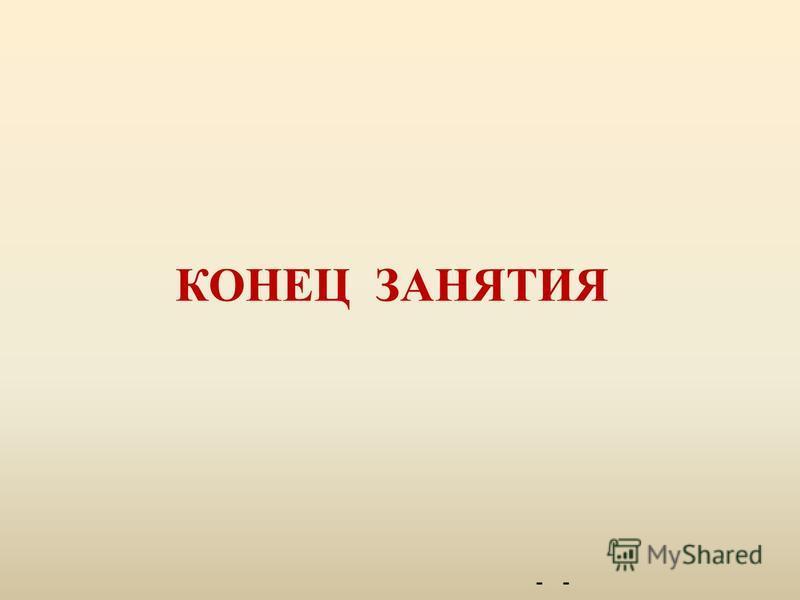 -- КОНЕЦ ЗАНЯТИЯ