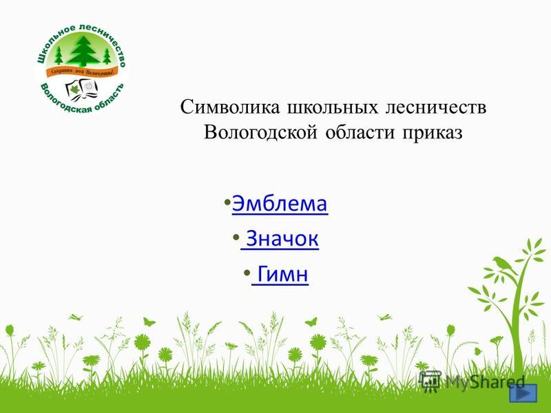 Символика школьных лесничеств Вологодской области приказ Эмблема Значок Гимн
