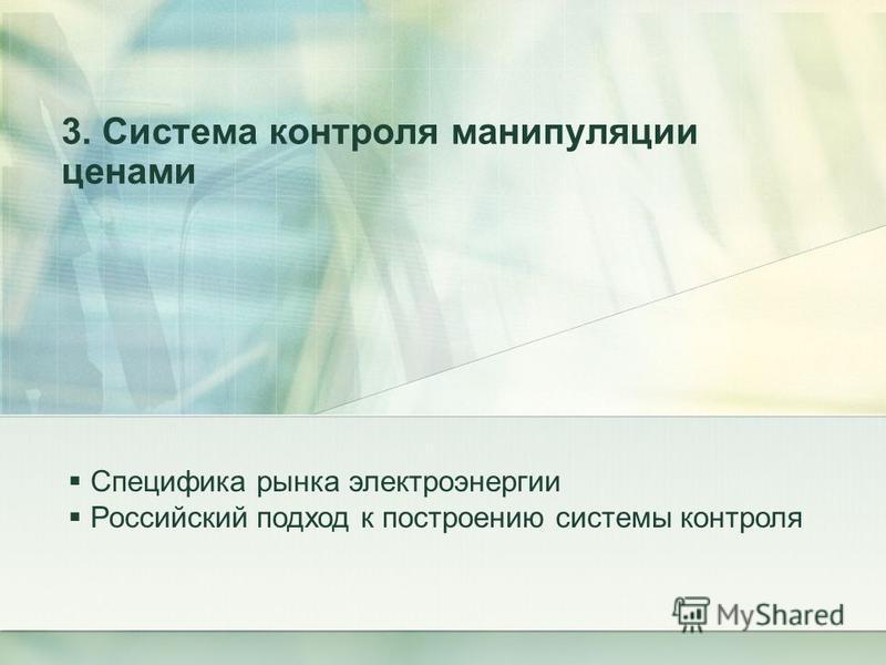 3. Система контроля манипуляции ценами Специфика рынка электроэнергии Российский подход к построению системы контроля