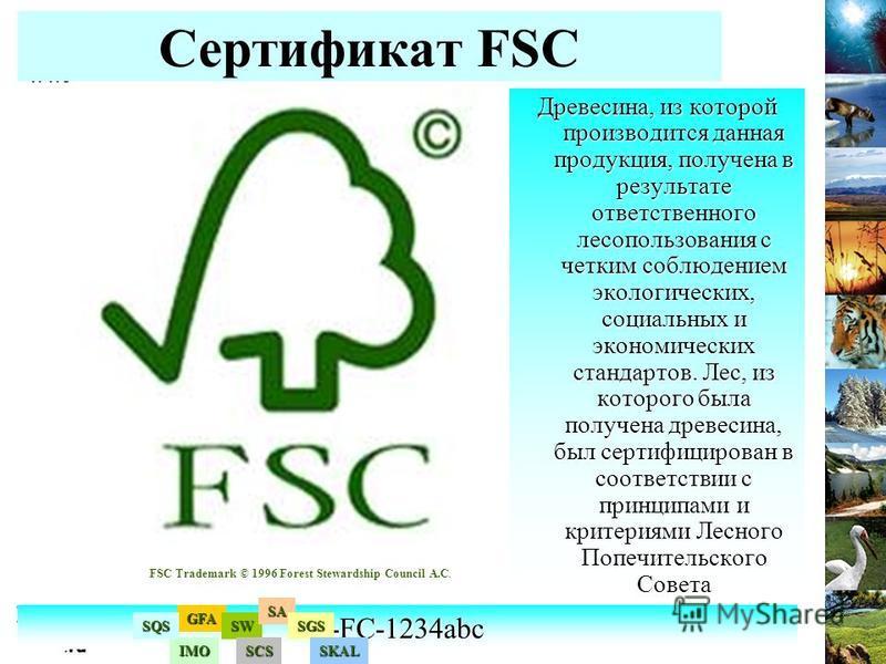 Сертификат FSC FSC Trademark © 1996 Forest Stewardship Council A.C. Древесина, из которой производится данная продукция, получена в результате ответственного лесопользования с четким соблюдением экологических, социальных и экономических стандартов. Л