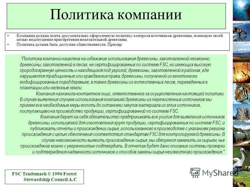 Сертификация fsc котроля лесных отношений сертификация астролога