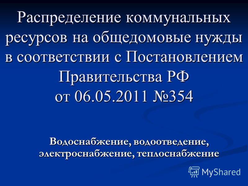 Распределение коммунальных ресурсов на общедомовые нужды в соответствии с Постановлением Правительства РФ от 06.05.2011 354 Водоснабжение, водоотведение, электроснабжение, теплоснабжение