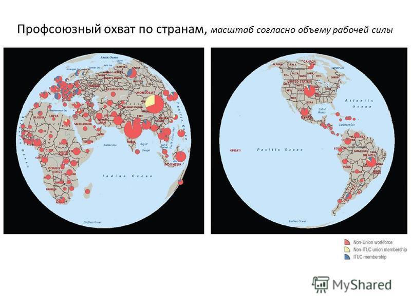 Профсоюзный охват по странам, масштаб согласно объему рабочей силы