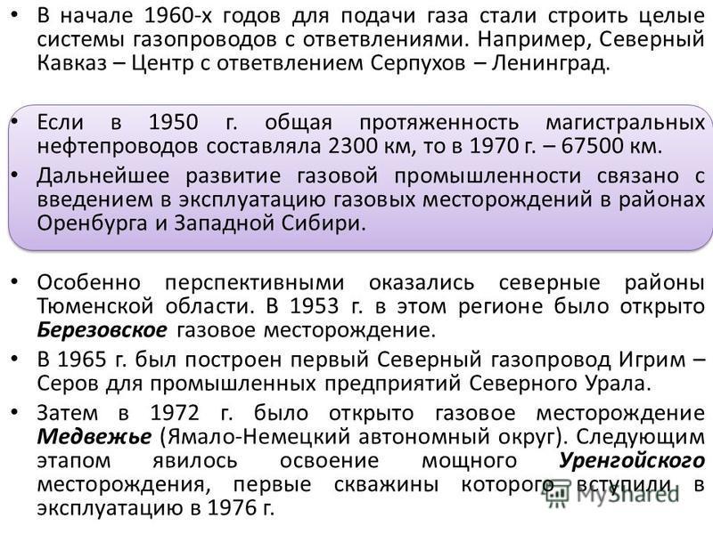 В начале 1960-х годов для подачи газа стали строить целые системы газопроводов с ответвлениями. Например, Северный Кавказ – Центр с ответвлением Серпухов – Ленинград. Если в 1950 г. общая протяженность магистральных нефтепроводов составляла 2300 км,