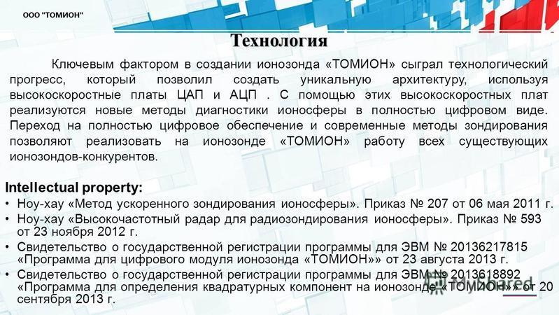 Intellectual property: Ноу-хау «Метод ускоренного зондирования ионосферы». Приказ 207 от 06 мая 2011 г. Ноу-хау «Высокочастотный радар для радиозондирования ионосферы». Приказ 593 от 23 ноября 2012 г. Свидетельство о государственной регистрации прогр