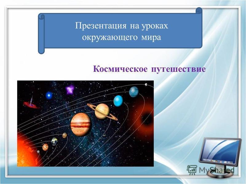 Презентация на уроках окружающего мира Космическое путешествие