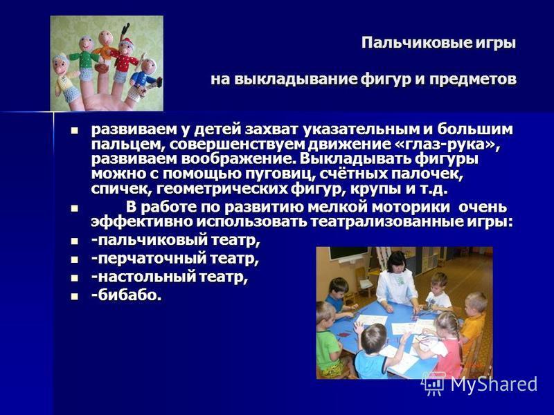 Пальчиковые игры на выкладывание фигур и предметов развиваем у детей захват указательным и большим пальцем, совершенствуем движение «глаз-рука», развиваем воображение. Выкладывать фигуры можно с помощью пуговиц, счётных палочек, спичек, геометрически