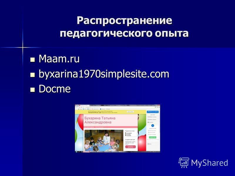 Распространение педагогического опыта Maam.ru Maam.ru byxarina1970simplesite.com byxarina1970simplesite.com Docme Docme