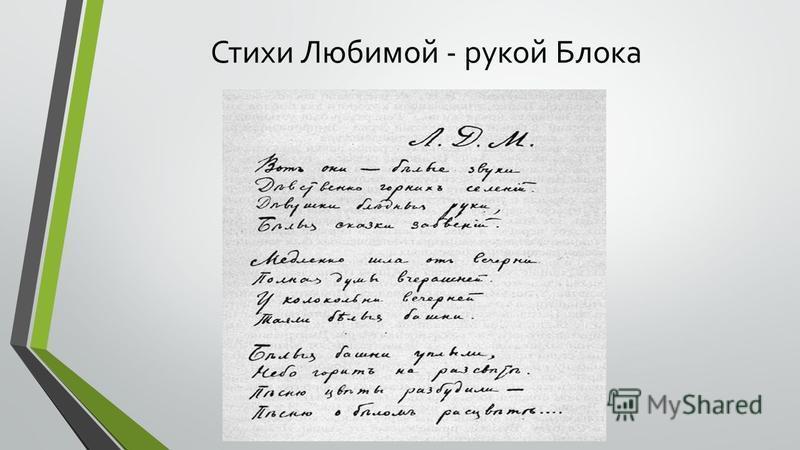 Венчальное фото А. Блока и Л.Менделеевой 1903 год