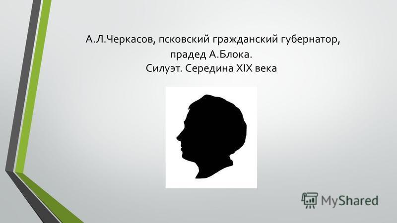 «Псковские губернские ведомости» сообщали 28 февраля 1846 года о прибытии Александра Львовича Черкасова