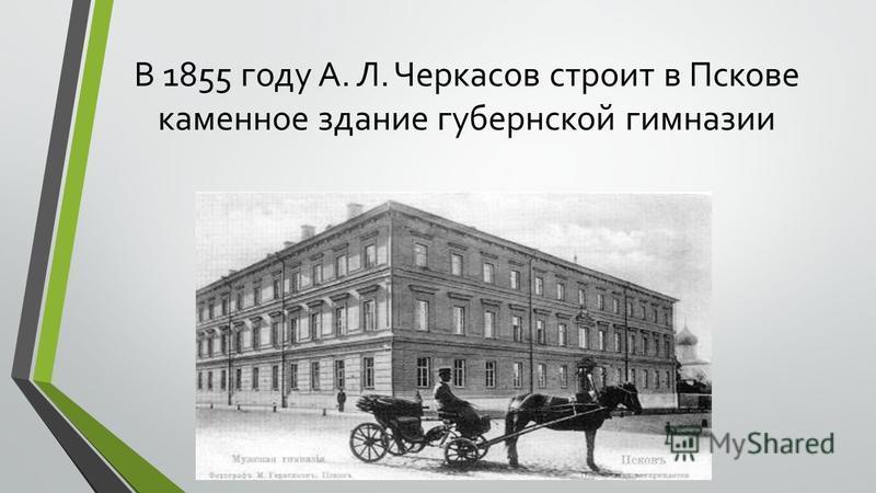 В 1852 году по велению губернатора позолотили купол Троицкого собора, видный за 40 верст от Пскова. Купол сиял золотом в честь ещё одного Александра Львовича, правда, по фамилии Блок: он станет отцом поэта Александра Блока.