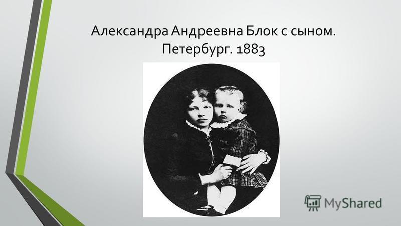 Родители А.А. Блока