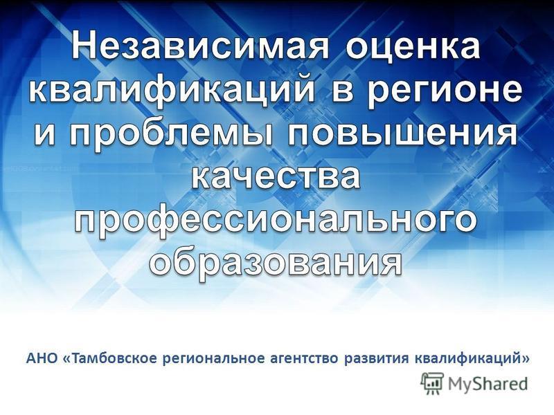 АНО «Тамбовское региональное агентство развития квалификаций»
