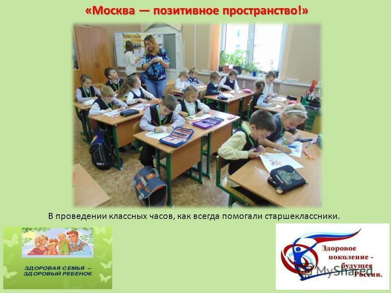 «Москва позитивное пространство!» В проведении классных часов, как всегда помогали старшеклассники.
