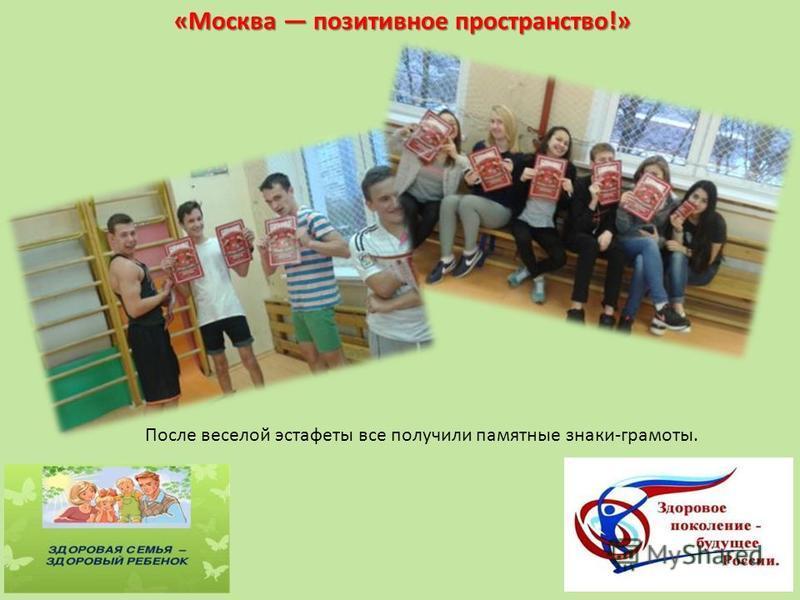 «Москва позитивное пространство!» После веселой эстафеты все получили памятные знаки-грамоты.