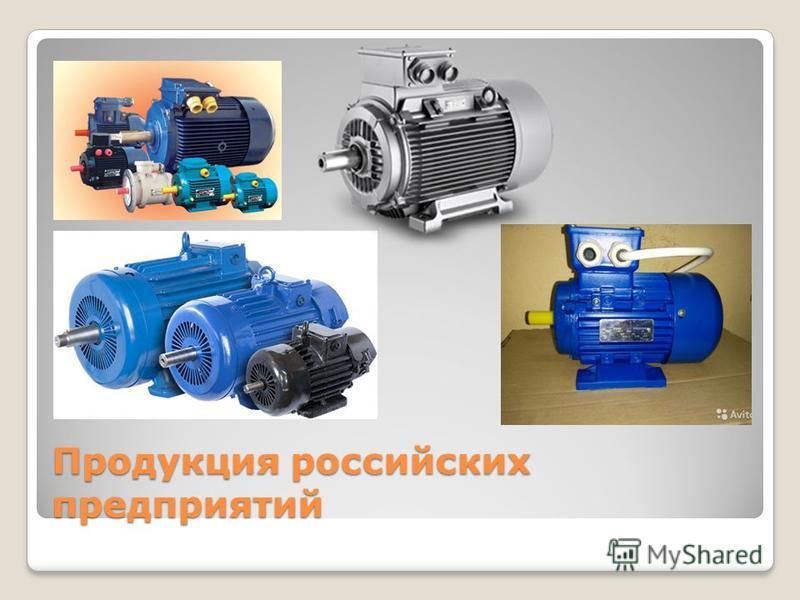 Продукция российских предприятий
