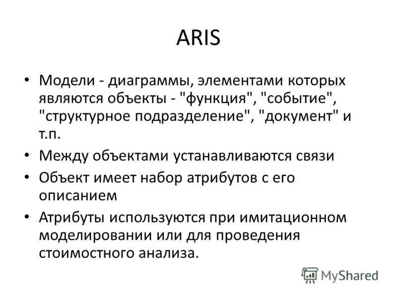 ARIS Модели - диаграммы, элементами которых являются объекты -