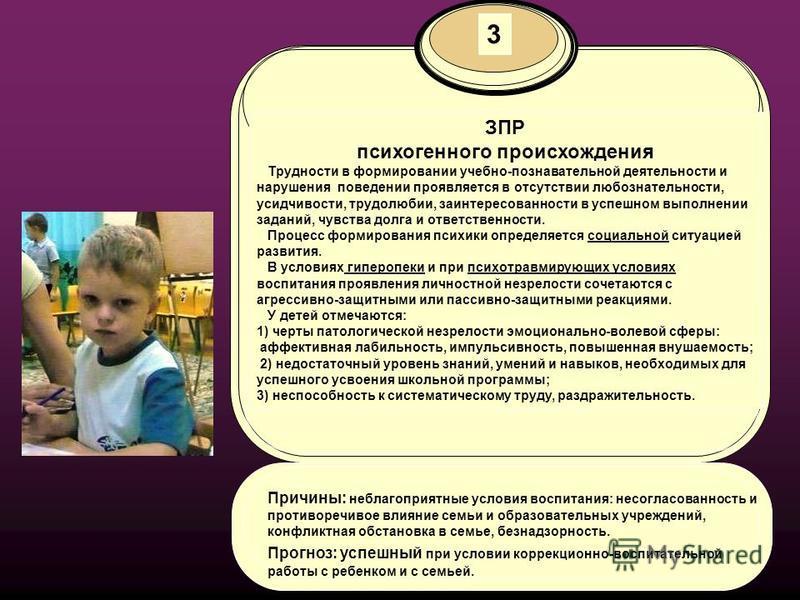 Причины: неблагоприятные условия воспитания: несогласованность и противоречивое влияние семьи и образовательных учреждений, конфликтная обстановка в семье, безнадзорность. Прогноз: успешный при условии коррекционно-воспитательной работы с ребенком и