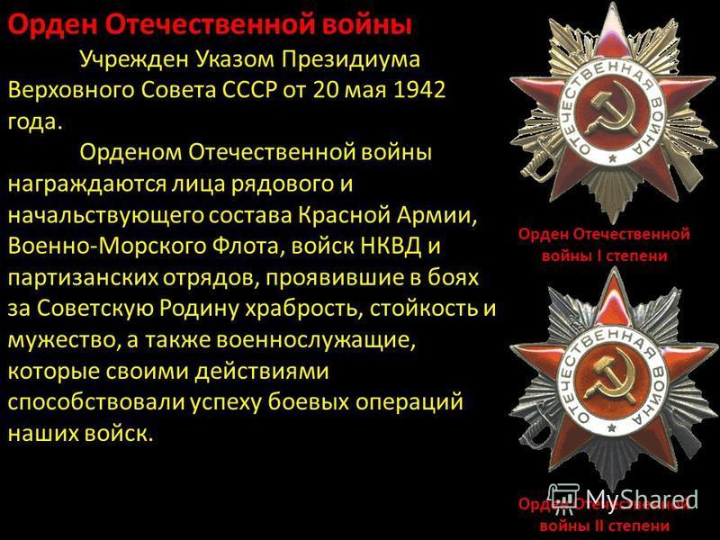 Орден Отечественной войны Учрежден Указом Президиума Верховного Совета СССР от 20 мая 1942 года. Орденом Отечественной войны награждаются лица рядового и начальствующего состава Красной Армии, Военно-Морского Флота, войск НКВД и партизанских отрядов,