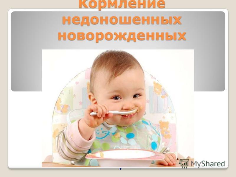 Кормление недоношенных новорожденных.
