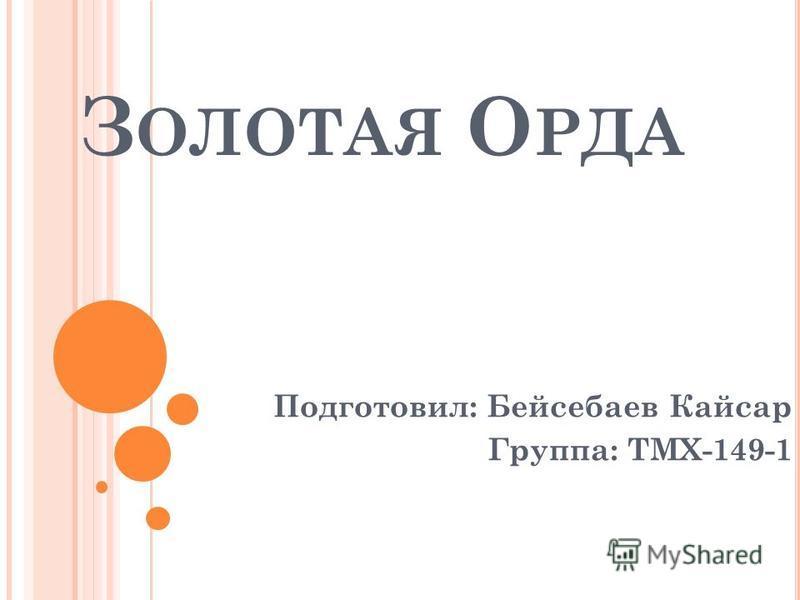 З ОЛОТАЯ О РДА Подготовил: Бейсебаев Кайсар Группа: ТМХ-149-1