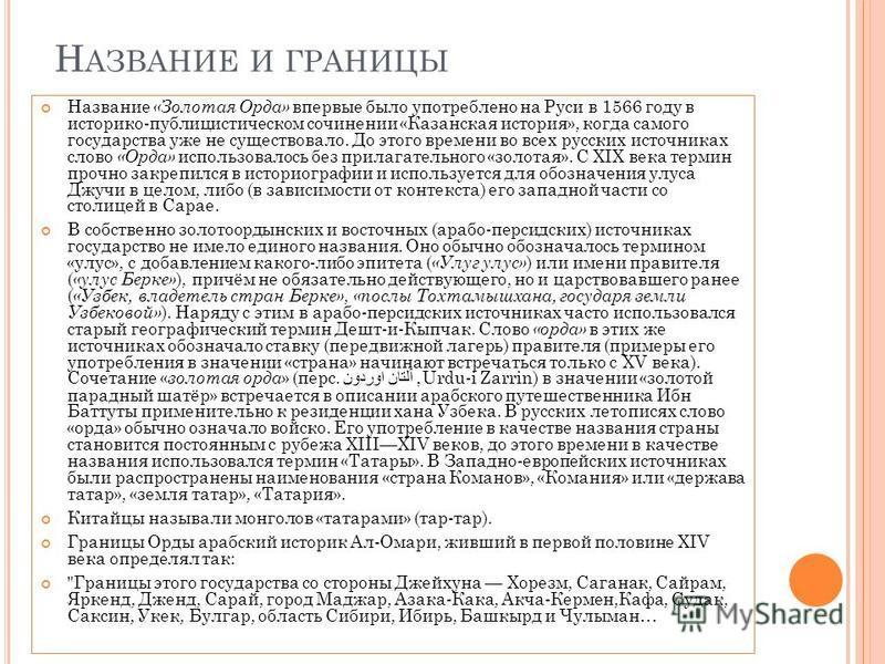 Н АЗВАНИЕ И ГРАНИЦЫ Название «Золотая Орда» впервые было употреблено на Руси в 1566 году в историко-публицистическом сочинении «Казанская история», когда самого государства уже не существовало. До этого времени во всех русских источниках слово «Орда»