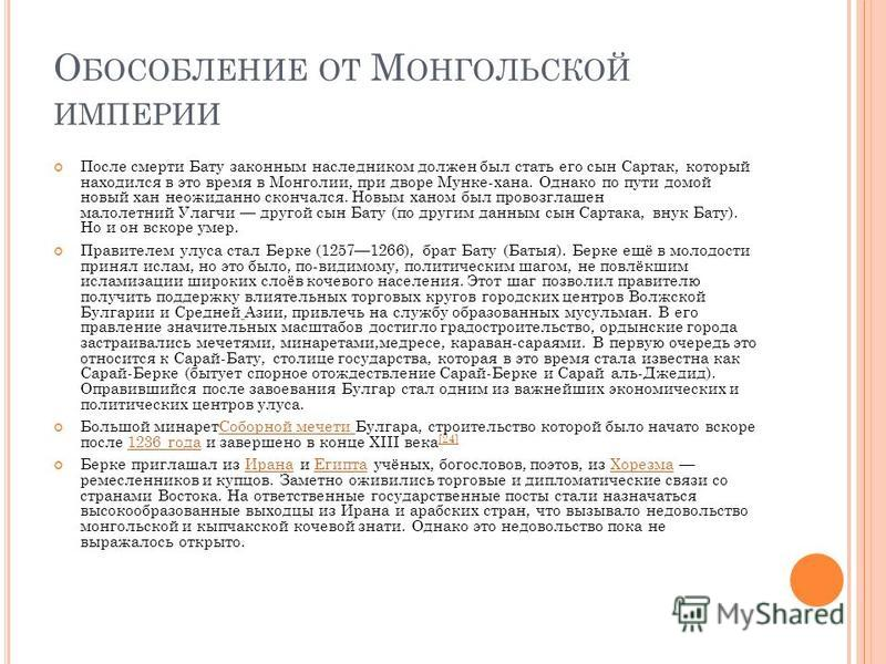 О БОСОБЛЕНИЕ ОТ М ОНГОЛЬСКОЙ ИМПЕРИИ После смерти Бату законным наследником должен был стать его сын Сартак, который находился в это время в Монголии, при дворе Мунке-хана. Однако по пути домой новый хан неожиданно скончался. Новым ханом был провозгл