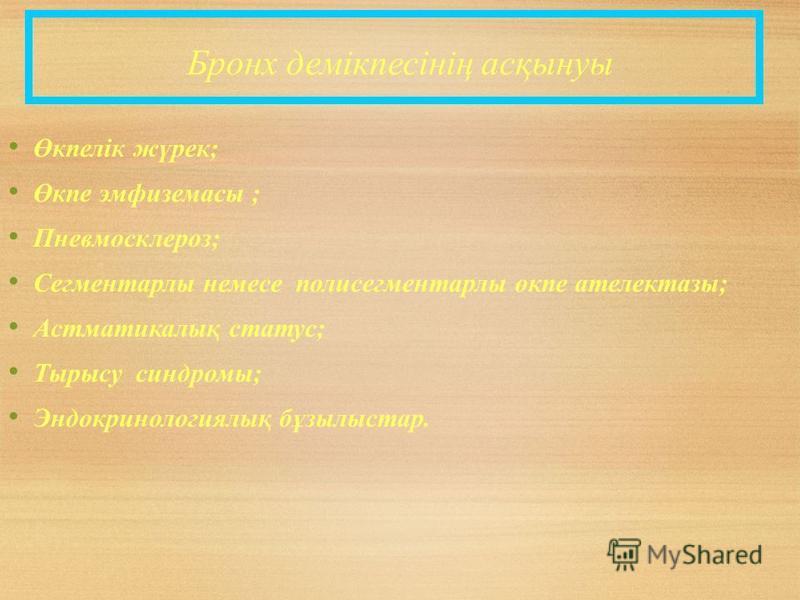 Бронх демікпесінің асқынуы Өкпелік жүрек; Өкпе эмфиземасы ; Пневмосклероз; Сегментарлы немесе полисегментарлы өкпе ателектазы; Астматикалық статус; Тырысу синдромы; Эндокринологиялық бұзылыстар.