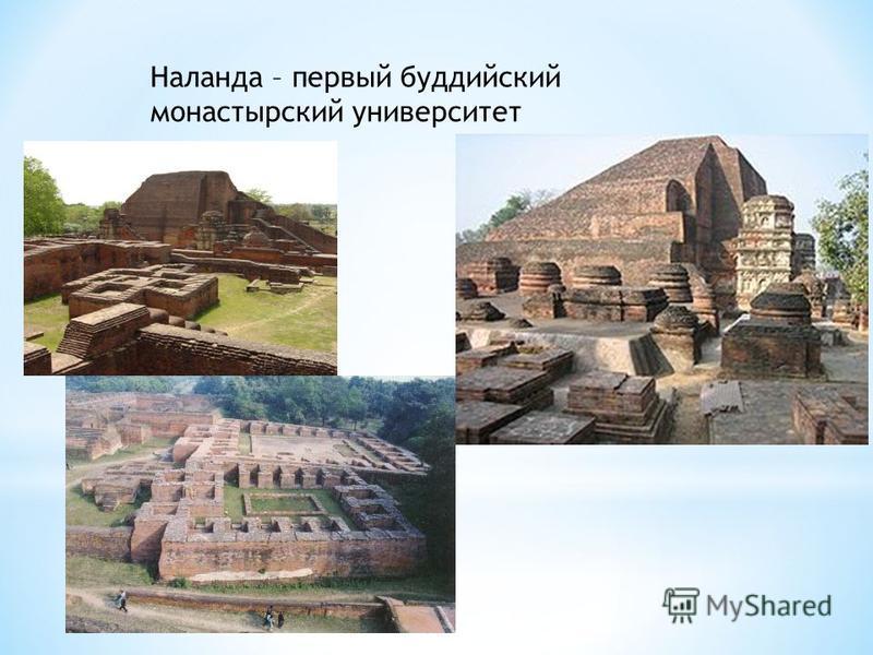 Наланда – первый буддийский монастырский университет