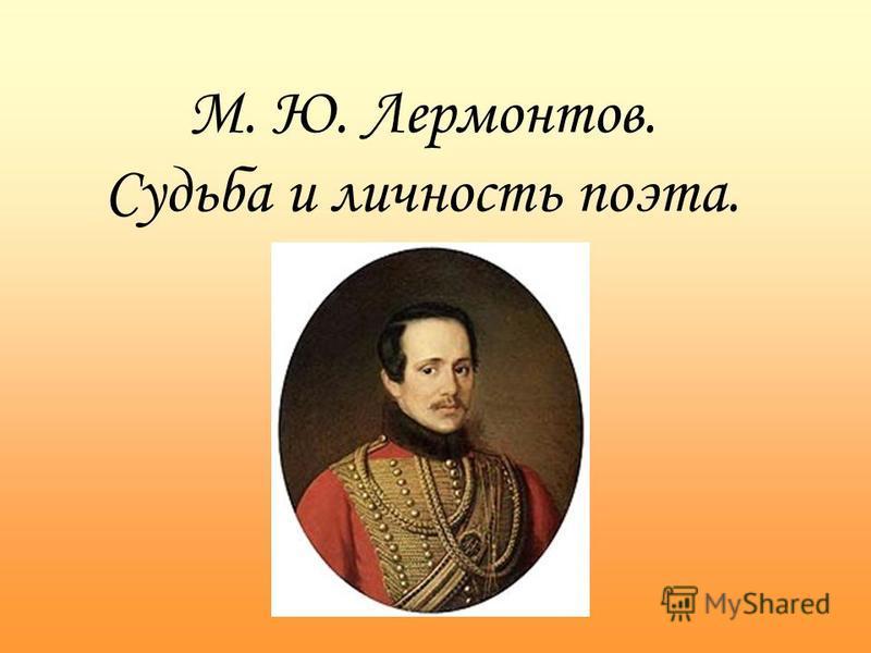 М. Ю. Лермонтов. Судьба и личность поэта.