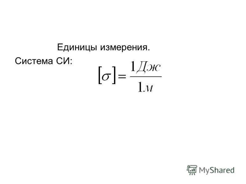 Единицы измерения. Система СИ: