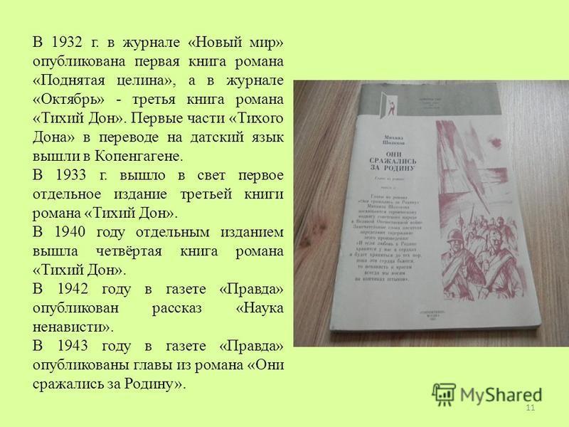 В 1932 г. в журнале «Новый мир» опубликована первая книга романа «Поднятая целина», а в журнале «Октябрь» - третья книга романа «Тихий Дон». Первые части «Тихого Дона» в переводе на датский язык вышли в Копенгагене. В 1933 г. вышло в свет первое отде