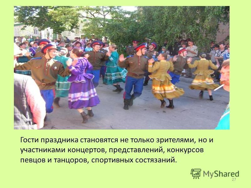 Гости праздника становятся не только зрителями, но и участниками концертов, представлений, конкурсов певцов и танцоров, спортивных состязаний. 27