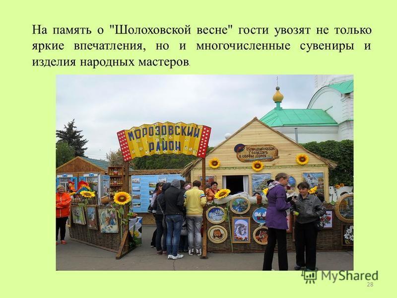 На память о Шолоховской весне гости увозят не только яркие впечатления, но и многочисленные сувениры и изделия народных мастеров. 28
