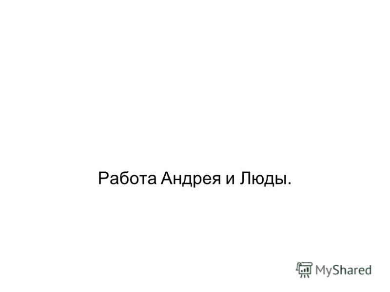 Работа Андрея и Люды.