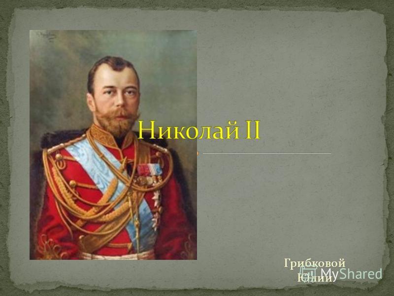 Грибковой Юлии